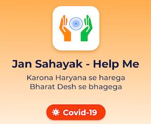 Haryana-Jan-Sahayak-App