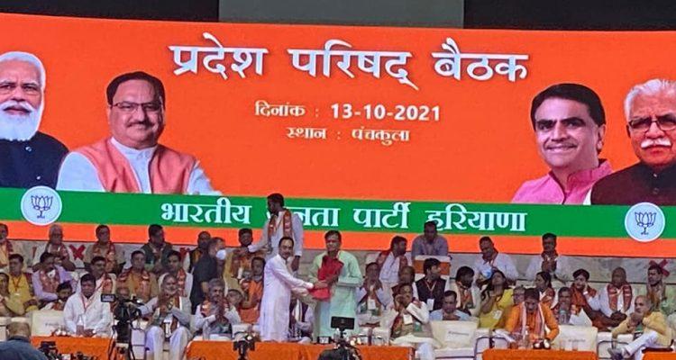 भारतीय जनता पार्टी हरियाणा की प्रदेश परिषद बैठक